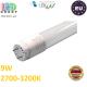 Светодиодная LED лампа T8/G13, master LED, 9W, 60 см, 2700-3200К, тёплый свет. ПОЛЬША!!! Гарантия - 2 года
