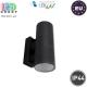 Светильник/корпус master LED, IP44, фасадный, накладной, круглый, алюминий + закалённое стекло, чёрный, 2хGU10, Elor. Польша!