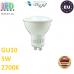Светодиодная LED лампа, master LED, 5W, GU10, 2700К – тёплое свечение. Польша!