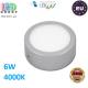 Потолочный светодиодный светильник, master LED, 6W, 4000K, RA>70, накладной, Ortho, алюминий, круглый, серебряный. Польша!