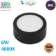 Потолочный светодиодный светильник, master LED, 6W, 4000K, RA>70, накладной, Ortho, алюминий, круглый, чёрный. Польша!