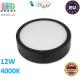 Потолочный светодиодный светильник, master LED, 12W, 4000K, RA≥70, накладной, Ortho, алюминий, круглый, чёрный. ЕВРОПА!