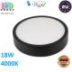 Потолочный светодиодный светильник, master LED, 18W, 4000K, RA≥70, накладной, Ortho, алюминий, круглый, чёрный. ЕВРОПА!