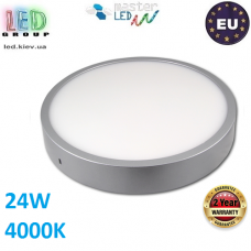Потолочный светодиодный светильник, master LED, 24W, 4000K, RA≥70, накладной, Ortho, алюминий, круглый, серебряный. ЕВРОПА!