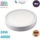 Потолочный светодиодный светильник, master LED, 24W, 4000K, RA≥70, накладной, Ortho, алюминий, круглый, белый. ЕВРОПА!