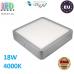Потолочный светодиодный светильник, master LED, 18W, 4000K, RA≥70, накладной, Ortho, алюминий квадратный, серебряный. ЕВРОПА!