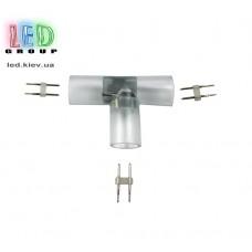Коннектор Т-образный для соединения отрезков LED NEON ROUND (круглый)