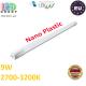 Светодиодная лампа T8/G13, master LED, 9W, 60см, 2700-3200К, тёплый свет, односторонняя, Nano пластик. ЕВРОПА!