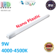 Светодиодная лампа T8/G13, master LED, 9W, 60см, 4000-4500К, нейтральный свет, двусторонняя, Nano пластик. Польша!