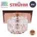 Потолочный светильник/корпус, Strühm Poland, встроенный, стеклянный, квадратный, коричневый, 1хGU4, MIRA D BROWN (HL800). ЕВРОПА