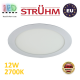 Потолочный светодиодный светильник, Strühm Poland, 12W, 2700K, встроенный, алюминий + пластик, круглый, белый, RA≥80, SLIM LED C. ЕВРОПА