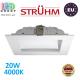 Потолочный светодиодный светильник, Strühm Poland, 20W, 4000K, врезной, алюминиевый, квадратный, белый, RA≥80, CINDER LED D. ЕВРОПА