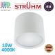 Потолочный светодиодный светильник, Strühm Poland, 10W, 4000K, накладной, алюминиевый, белый, RA≥80, ROLEN LED. ЕВРОПА