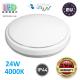 Потолочный светодиодный светильник, master LED, 24W, 4000K, RA≥80, накладной, Auris, сталь + пластик, круглый, белый. ЕВРОПА!