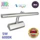 Настенный светодиодный светильник, master LED, 5W, 6000K, IP20, RA≥80, накладной, Bruno, нержавеющая сталь, хром. ЕВРОПА!