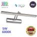 Настенный светодиодный светильник, master LED, 5W, 6000K, IP20, RA>80, накладной, Miria, нержавеющая сталь, хром. ЕВРОПА!