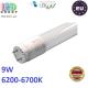 Светодиодная LED лампа T8/G13, master LED, 9W, 60 см, 6200-6700К, холодный свет. ПОЛЬША!!! Гарантия - 2 года