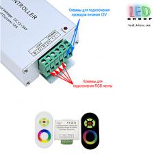 Контроллер/диммер для светодиодных лент 12V RGB, 18А. C сенсорным пультом RF, 3 канала по 6A. Белый