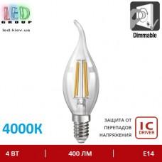 Светодиодная LED лампа диммируемая, 4W, E14, С37 (филаментная свеча на ветру), 4000К – нейтральное свечение. Гарантия - 3 года