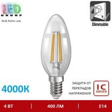 Светодиодная LED лампа диммируемая, 4W, E14, С37 (филаментная свеча), 4000К – нейтральное свечение. Гарантия - 3 года
