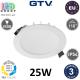 Светодиодный светильник GTV, AREZZO, 25W (EMC+), 3000K/4000K/6500K, круглый, врезной, белый. ЕВРОПА!!! Гарантия - 3 года