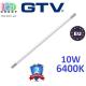 Светодиодная LED лампа T8/G13, GTV, 10W, 60 см, 6400К, дневной свет. ЕВРОПА!!! Гарантия - 2 года