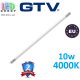 Светодиодная LED лампа T8/G13, GTV, 10W, 60 см, 4000К, дневной свет. ПОЛЬША!!! Гарантия - 2 года