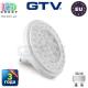 Светодиодная LED лампа GTV, 12W, AR111/ES111, 45°, 3000К – тёплое свечение, белый. ПОЛЬША!!!