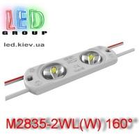 Светодиодный модуль  LED M2835-2WL(W) 160°