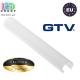 Рассеиватель GTV, КРУГЛЫЙ, для алюминиевого профиля, молочный - 2 метра. ПРЕМИУМ. Польша!!! (для профиля серии GTV GLAX mini)