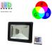 Светодиодный LED прожектор 20W, RGB с пультом. 180х140х85мм