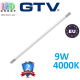 Светодиодная LED лампа T8/G13, GTV, 9W, 60 см, 4000К, Premium, NANO пластик, евростандарт, дневной свет. ПОЛЬША!!! Гарантия - 2 года