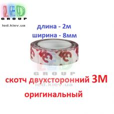 Скотч двухсторонний 3М, оригинальный, 2 метра, ширина – 8 мм, для светодиодной линейки/ленты