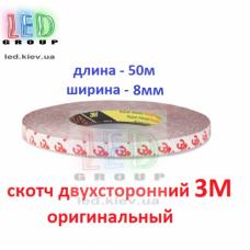 Скотч двухсторонний 3М, оригинальный, 50 метров, ширина – 8 мм, для светодиодной линейки/ленты