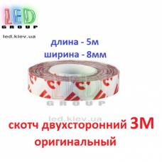 Скотч двухсторонний 3М, оригинальный, 5 метров, ширина – 8 мм, для светодиодной линейки/ленты
