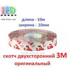 Скотч двухсторонний 3М, оригинальный, 10 метров, ширина – 10 мм, для светодиодной линейки/ленты