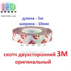 Скотч двухсторонний 3М, оригинальный, 5 метров, ширина – 10 мм, для светодиодной линейки/ленты