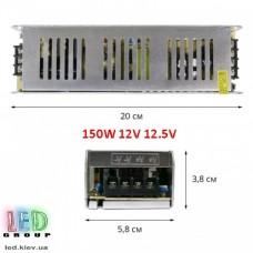 Блок питания 12V, 150W, 12.5А, металлический корпус, IP20, не герметичный, для внутреннего применения