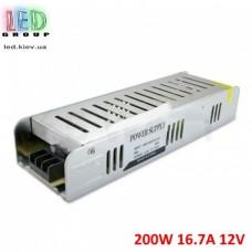 Блок питания 12V, 200W, 16.7А, металлический корпус, IP20, не герметичный, для внутреннего применения
