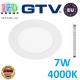 Светодиодный светильник GTV, 7W (EMC+), 4000К, круглый, встраиваемый, ORIS. ЕВРОПА!!! Гарантия - 2 года!