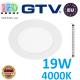 Светодиодный светильник GTV, 19W (EMC+), 4000К, круглый, встраиваемый, ORIS. ЕВРОПА!!! Гарантия - 2 года!