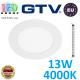 Светодиодный светильник GTV, 13W (EMC+), 4000К, круглый, встраиваемый, ORIS. ЕВРОПА!!! Гарантия - 2 года!