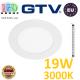 Светодиодный светильник GTV, 19W (EMC+), 3000К, круглый, встраиваемый, ORIS. ЕВРОПА!!! Гарантия - 2 года!
