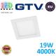 Светодиодный светильник GTV, 19W (ЕМС+), 4000К, квадратный, встраиваемый, MATIS. ЕВРОПА!!! Гарантия - 2 года!