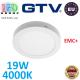 Светодиодный LED светильник GTV, 19W (EMC+), 4000К, круглый, накладной, IP20, ORIS. ЕВРОПА!!! Гарантия - 2 года!