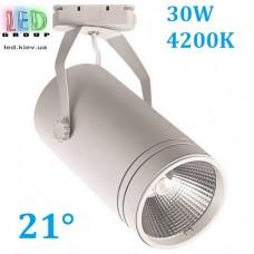 Светодиодный LED светильник, трековый, 30W, Econom, 4200К, 21°, двухфазный, IP20, белый корпус, сталь.