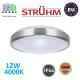 Потолочный светодиодный светильник, Strühm Poland, IP44, 12W, 4000K, накладной, сталь + пластик, круглый, серебряный, RA≥80, ALEX LED C. ЕВРОПА
