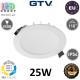 Светодиодный светильник GTV, AREZZO, 25W (EMC+), 3000K/4000K/6500K, круглый, врезной, белый. ЕВРОПА!!! Гарантия - 4 года