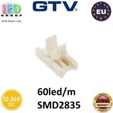 """Коннектор """"клипса 2-pin"""" GTV, PREMIUM, для светодиодной ленты 60led/m SMD2835. ЕВРОПА!!!"""