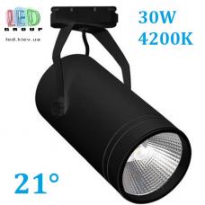 Светодиодный LED светильник, трековый, 30W, Econom, 4200К, 21°, двухфазный, IP20, чёрный корпус, сталь.